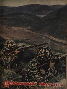 Советский воин 1954 №14
