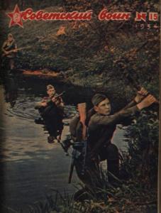 Советский воин 1954 №15