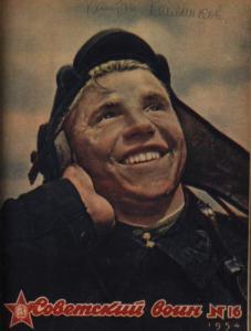Советский воин 1954 №16