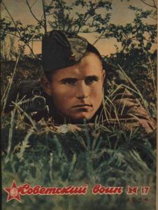 Советский воин 1954 №17