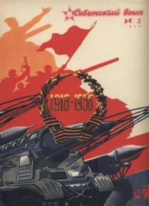 Советский воин 1958 №02