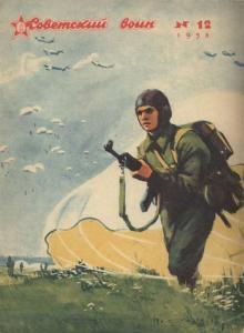 Советский воин 1958 №12