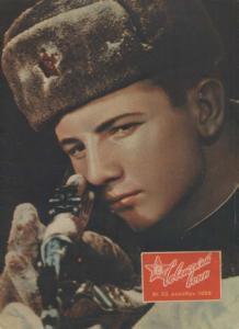 Советский воин 1959 №23