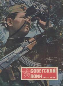 Советский воин 1961 №15