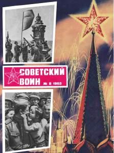 Советский воин 1963 №08