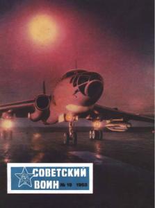 Советский воин 1963 №19