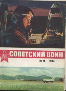 Советский воин 1964 №19