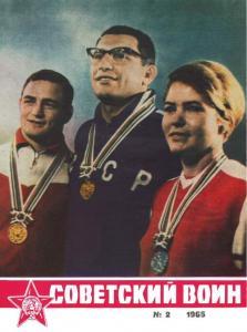 Советский воин 1965 №02
