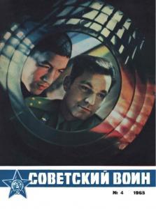 Советский воин 1965 №04