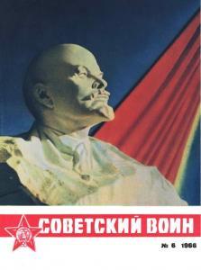 Советский воин 1966 №06