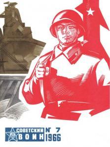 Советский воин 1966 №07