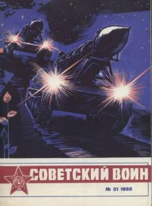 Советский воин 1966 №21