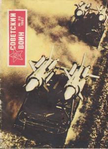 Советский воин 1967 №22