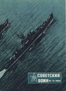 Советский воин 1968 №13