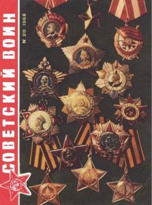 Советский воин 1968 №20