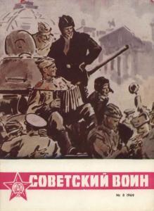 Советский воин 1969 №08