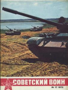 Советский воин 1972 №17