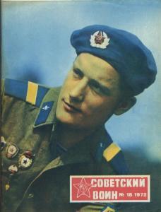 Советский воин 1972 №18