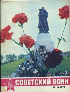 Советский воин 1972 №19