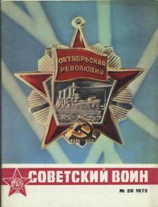 Советский воин 1972 №20
