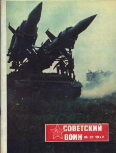 Советский воин 1972 №21