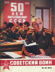 Советский воин 1972 №22