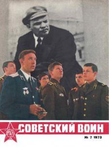 Советский воин 1973 №07
