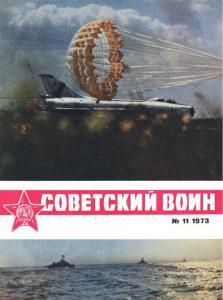 Советский воин 1973 №11