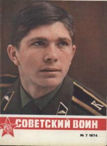 Советский воин 1974 №07