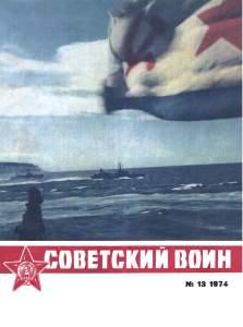 Советский воин 1974 №13