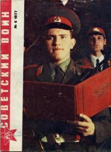 Советский воин 1977 №06