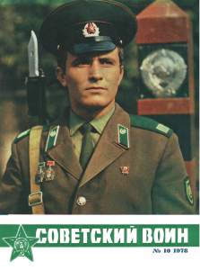Советский воин 1978 №10