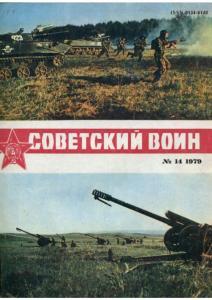 Советский воин 1979 №14