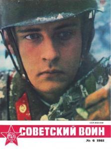 Советский воин 1981 №06