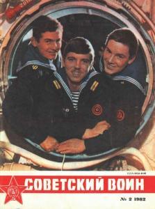 Советский воин 1982 №02