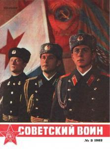 Советский воин 1982 №03