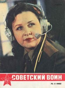 Советский воин 1982 №05