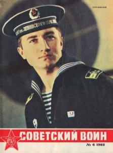 Советский воин 1982 №06