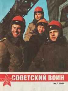 Советский воин 1982 №07