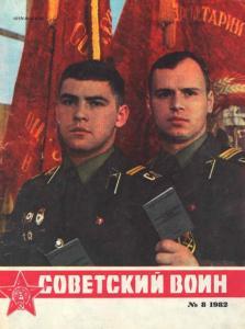 Советский воин 1982 №08
