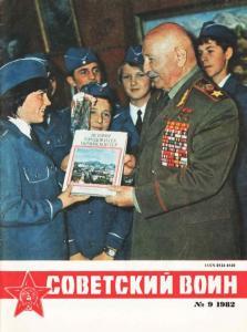 Советский воин 1982 №09