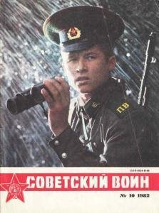 Советский воин 1982 №10