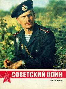 Советский воин 1982 №13