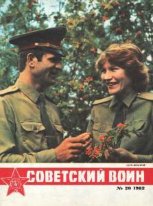 Советский воин 1982 №20
