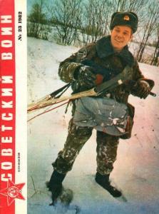 Советский воин 1982 №23