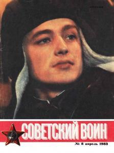 Советский воин 1983 №08