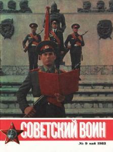 Советский воин 1983 №09