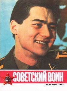 Советский воин 1983 №11