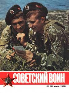 Советский воин 1983 №13