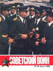 Советский воин 1983 №16